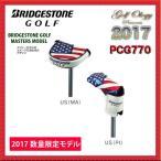 数量限定!!2017年モデル BRIDGESTONE ブリヂストン パターカバー PCG770 (パター用※マレット型・ピン型) US 全米オープン限定モデル ※平日限定即納商品