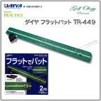 ショッピング DAIYA ダイヤ 練習器 TR-449 フラットパット449  ※平日限定即納商品