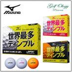 2015年モデル MIZUNO ミズノ ゴルフボール JPX NEXDRIVE 最多ディンプル ※即納商品分