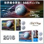 2016年モデル MIZUNO ミズノ ゴルフボール JPX DE 最多ディンプル 566 1ダース ※平日即納商品分