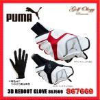 PUMA プーマ Golf glove ゴルフグローブ 867669 3D リブート 右利きモデル(左手用) ※平日限定即納商品