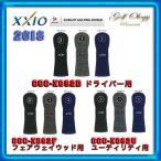 2018年モデル XXIO ゼクシオ ヘッドカバー GGE-X093D GGE-X093F GGE-X093U ※平日限定即納商品