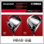 2018年モデル YAMAHA ヤマハ RMX DRIVER RMX118/RMX218 HEAD 単品 ※お取寄せ商品