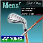 2012年モデル YONEX ヨネックス ZERO IRON Tour AD DI-HIBRIDシャフト 石川遼使用モデル ※即納商品分