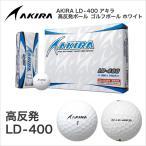 【AKIRA】「1ケース販売/非公認球」 アキラ ゴルフ LD-400 ゴルフボール ホワイト