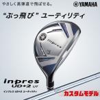 メーカー正規カスタム ヤマハ インプレス UD+2 ユーティリティ シャフト:NS PRO 950FW YAMAHA inpres