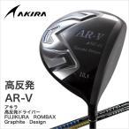 【AKIRA】 アキラ AR-V 高反発 ドライバー FUJIKURA ROMBAX Graphite Design  オリジナルカーボンシャフト