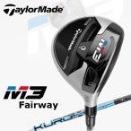 【2018 最新モデル】 Taylormade テーラーメイド M3 エムスリー フェアウェイウッド KUROKAGE TM5 カーボンシャフト 日本仕様