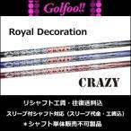 クレイジー(ウッド用シャフト)CRAZY Royal Decoration・クレイジー ロイヤルデコレーション・スリーブ付シャフト対応