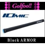 グリップ イオミック Black ARMOR シリーズ Sticky Evolution 1.8【ブラック×オータムブルー】