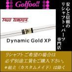 リシャフト6本以上で往復送料無料!トゥルーテンパー(アイアン用)ダイナミックゴールドXPテーパー