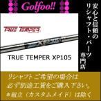 トゥルーテンパー(アイアン用シャフト)TRUE TEMPER XP105・トゥルーテンパーXP105