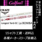 クレイジー(ウッド用シャフト)CRAZY LABOMBA LY-02・ラボンバ LY-02・スリーブ付シャフト対応