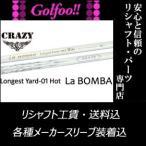 クレイジー(ウッド用シャフト)CRAZY LABOMBA LY-01Hot・ラボンバ LY-01ホット・スリーブ付シャフト対応