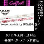 クレイジー(ウッド用シャフト)CRAZY LABOMBA LY-01・ラボンバ LY-01・スリーブ付シャフト対応