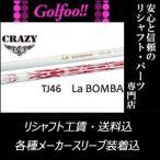 クレイジー(ウッド用シャフト)CRAZY LABOMBA TJ-46・ラボンバ TJ-46・スリーブ付シャフト対応