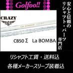 クレイジー(ウッド用シャフト)CRAZY LABOMBA CB-50Σ・ラボンバ CB-50シグマ・スリーブ付シャフト対応
