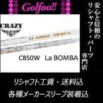 クレイジー(ウッド用シャフト)CRAZY LABOMBA CB-50W・ラボンバ CB-50W・スリーブ付シャフト対応