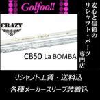 クレイジー(ウッド用シャフト)CRAZY LABOMBA CB-50・ラボンバ CB-50・スリーブ付シャフト対応