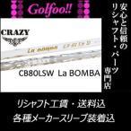 クレイジー(ウッド用シャフト)CRAZY LABOMBA CB-80LSW・ラボンバ CB-80LSW・スリーブ付シャフト対応