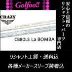 クレイジー(ウッド用シャフト)CRAZY LABOMBA CB-80LS・ラボンバ CB-80LS・スリーブ付シャフト対応