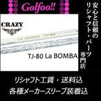 クレイジー(ウッド用シャフト)CRAZY LABOMBA TJ-80・ラボンバ TJ-80・スリーブ付シャフト対応