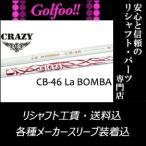 クレイジー(ウッド用シャフト)CRAZY LABOMBA CB-46・ラボンバ CB-46・スリーブ付シャフト対応
