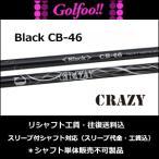 クレイジー(ウッド用シャフト)CRAZY BlackCB-46・ブラックCB-46・スリーブ付シャフト対応