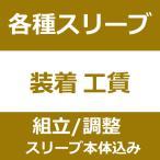 キャンペーン特別価格【カスタムメイド】各種純正スリーブ装着工賃込み(ウッド用シャフトに限ります)