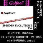 フジクラ(フェアウェイウッド用シャフト)Fujikura SpeederEvolutionIIFW・スピーダーエボリューション2フェアウェイ・スリーブ付シャフト対応