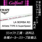 クレイジー(ウッド用シャフト)CRAZY LABOMBA RDAthleteTYPE-A SuperSpeed・ラボンバ RDアスリートタイプA スーパースピード・スリーブ付シャフト対応