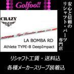 クレイジー(ウッド用シャフト)CRAZY LABOMBA RDAthleteTYPE-B DeepImpact・ラボンバ RDアスリートタイプB ディープインパクト・スリーブ付シャフト対応