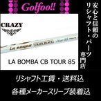 クレイジー(ウッド用シャフト)CRAZY LABOMBA CBTOUR85・ラボンバ CBツアー85・スリーブ付シャフト対応