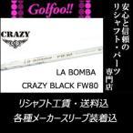 クレイジー(フェアウェイウッド用シャフト)CRAZY LABOMBA CRAZYBLACKFW80・ラボンバ クレイジーブラックフェアウェイ80・スリーブ付シャフト対応