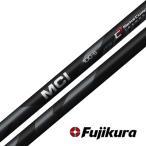 リシャフト6本以上で往復送料無料!フジクラ(アイアン用)MCI Black( メタルコンポジットアイアンブラック )シャフト単品販売不可