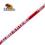ラナキラ(ウッド用シャフト)Lanakira Pele65・ペレ65・スリーブ付シャフト対応