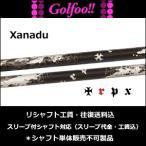 トリプルエックス(ウッド用シャフト)TRPX Xanadu・ザナドゥ・スリーブ付シャフト対応
