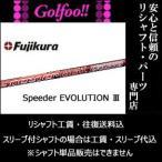 フジクラ(ウッド用シャフト)Fujikura SpeederEvolutionIII・スピーダーエボリューション3・スリーブ付シャフト対応