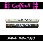 グリップ ジオテックジャパン パターグリップ ホワイト / ブラック