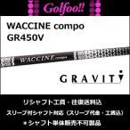 ワクチン コンポ  (ウッド用シャフト)WACCINE compo GR450V・GR450ドライバー・スリーブ付シャフト対応