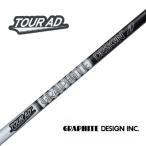 グラファイトデザイン(アイアン用シャフト)GRAPHITE DESIGN Tour AD-65 TypeII / AD75 / AD85 / AD95・ツアーAD65タイプ2 / AD75 / AD85 / AD95