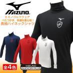 ミズノメンズゴルフウェア 長袖ハイネックシャツ 快適な着心地 QUICK DRY PLUS 採用 mizunogolf 52JA5583