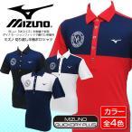 ミズノ ゴルフ 切り返し半袖ポロシャツ 珍しい「MGロゴ」を刺繍で表現メンズ ゴルフウェア mizuno golf 52JA6064