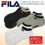 フィラ メンズ ゴルフアクセサリー アンクルソックス パイル編み加工採用 滑り止め付きソックス fila golf wear 746-928