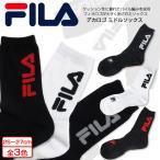 フィラ メンズ ゴルフ デカロゴミドルソックス クッション性に優れたパイル編みを採用 fila golf 746-929