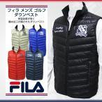 フィラ ダウンベスト 保温効果 撥水加工 ダウンベスト メンズ ゴルフウェア FILA Golf 786-210