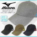 ミズノ ゴルフ つば長キャップ つば長で眩しい日差しを防ぐ メンズ ゴルフキャップ mizuno golf A87BQ-283