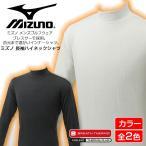 ミズノ メンズゴルフウェア 長袖ハイネックシャツ ブレスサーモ インナー breath thermo mizuno golf A87SQ-380