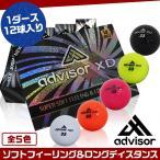 1ダース12球入り もちろん新品でこの価格 珍しいブラックボールもラインナップ アドバイザー XD ゴルフボール advisor