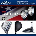 アダムスゴルフ TIGHT LIES BIG HYBRID フェアウェイウッド ADAMS GOLF タイトライズ ビッグ ハイブリッド FW